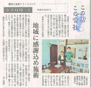 北海道新聞さまに取材して頂きました